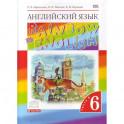 Английский язык. Rainbow English. 6 класс. Учебник. Часть 2. Вертикаль. ФГОС