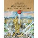 Дворцы, сады, фонтаны Петергофа