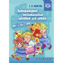 Литературно-музыкальные занятия для детей от 1,5 до 3 лет. ФГОС