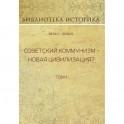 Советский коммунизм - новая цивилизация? Том 2