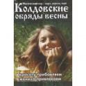 Колдовские обряды весны. Магический год: март, апрель, май