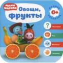 Малышарики. Овощи, фрукты