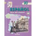 Испанский язык. 11 класс. Учебник. Углубленный уровень. ФГОС