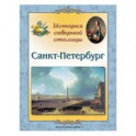 Санкт-Петербург. История северной столицы