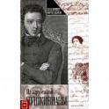 Из зарубежной Пушкинианы