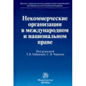 Некоммерческие организации в международном и национальном праве. Монография