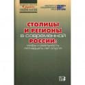 Столицы и регионы в современной России