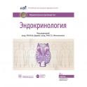 Эндокринология. Национальное руководство
