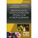 Безопасность технологических процессов и оборудования