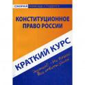Краткий курс по конституционному праву России