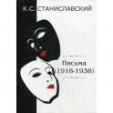 Письма (1918–1938)