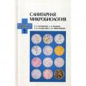 Санитарная микробиология