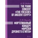 """Фортепианный концерт """"Фрески Древнего Египта"""". Ноты"""