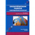 Кинезиотейпирование пациентов с ортопедической патологией