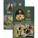 Россия в эпоху царствования Николая II. В 2-х частях