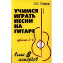 Учимся играть песни на гитаре: всего 8 аккордов