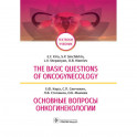 The Basic Questions of Oncogynecology