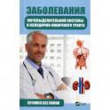 Заболевания мочевыделительной системы и желудочно-кишечного тракта. Лечимся без химии