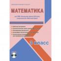 "Математика. 3 класс. Рабочая программа. УМК ""Начальная школа XXI века"" (+CD)"
