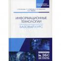 Информационные технологии. Базовый курс