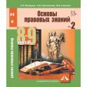 Основы правовых знаний. 8-9 класс. Часть 2