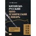Китайско-русский автотехнический словарь