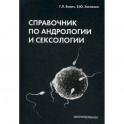 Справочник по андрологии и сексологии