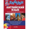 Английский язык. Самоучитель для начинающих