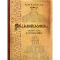 Palaeoslavica: Византизм и славянство