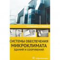 Системы обеспечения микроклимата зданий и сооружений. Учебное пособие