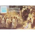 Детский православный календарь 2019. Притчи Христовы (перекидной)