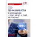 "Теория налогов (с компендиумом ""A short history of taxes and taxation""). Учебное пособие"