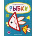Рыбки. Книжка-раскраска
