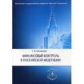 Финансовый контроль в Российской Федерации