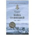 Война со Швецией 1788- 1790гг. (12+)