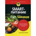 """SMART-питание для """"чайников"""""""