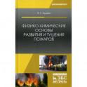 Физико-химические основы развития и тушения пожаров