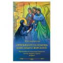 Призывайте на помощь Александра Свирского! Преподобный Александр Свирский: житие, подвиги, чудеса, акафист