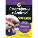 """Смартфоны с Android для """"чайников"""""""