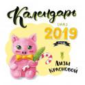 Календарь от Лизы Красновой. Календарь настенный на 2019 год