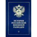 История российской внешней разведки в 6тт ч.5