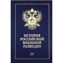 История российской внешней разведки в 6тт ч.4