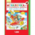 Игралочка-ступенька к школе. Математика для детей 6-7 лет. Часть 4. В 2 книгах. ФГОС ДО