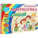 Волшебная математика с наклейками. Развивающие игры с наклейками. Наклей, напиши, раскрась, поиграй