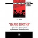 """""""Народ против"""": протесты и протестующие в виртуальных социальных сетях. Монография"""