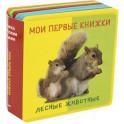 Мои первые книжки. Лесные животные. Книжка с мягкими пазлами