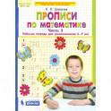 Прописи по математике. Рабочая тетрадь 6-7 лет. Часть 2. ФГОС