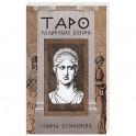 Таро эллинских богинь