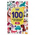 100 лучших упражнений для малышей. 3+. ФГОС