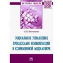 Социальное управление процессами конвергенции в современной медиасфере